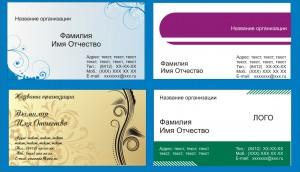 цветные визитки с нестандартным дизайном